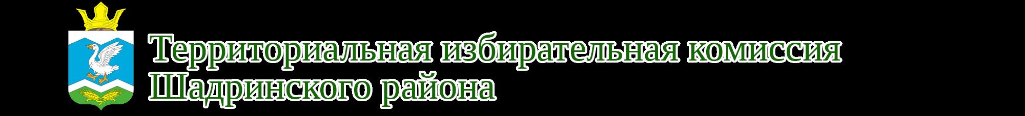 ТИК Шадринского района